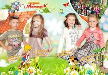Детский фотоальбом - Сюрприз