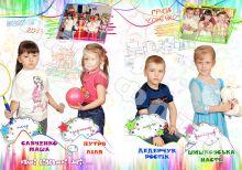 Детский фотоальбом - Новый 2